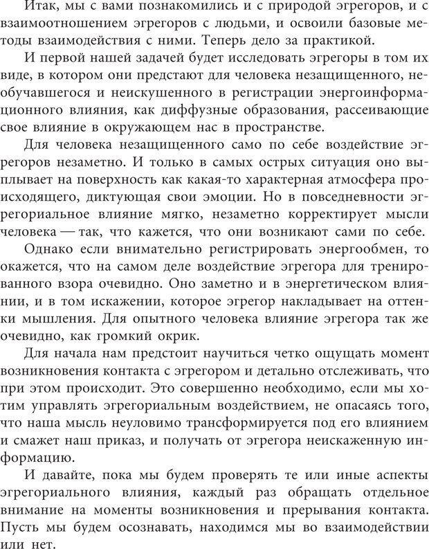 PDF. Эгрегоры человеческого мира. Логика и навыки взаимодействия. Верищагин Д. С. Страница 184. Читать онлайн