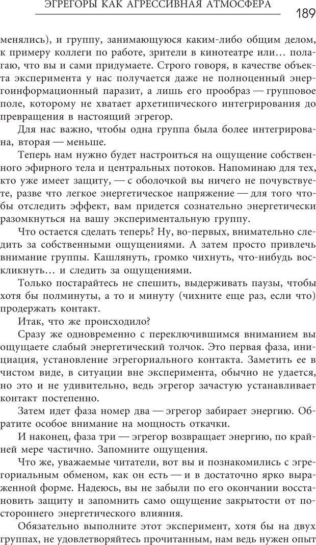 PDF. Эгрегоры человеческого мира. Логика и навыки взаимодействия. Верищагин Д. С. Страница 187. Читать онлайн