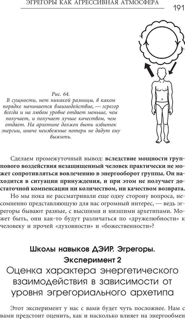 PDF. Эгрегоры человеческого мира. Логика и навыки взаимодействия. Верищагин Д. С. Страница 189. Читать онлайн
