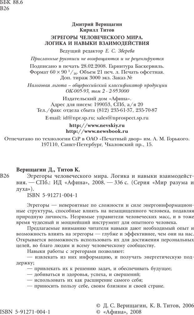 PDF. Эгрегоры человеческого мира. Логика и навыки взаимодействия. Верищагин Д. С. Страница 2. Читать онлайн