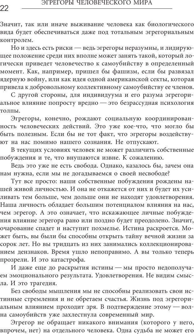 PDF. Эгрегоры человеческого мира. Логика и навыки взаимодействия. Верищагин Д. С. Страница 20. Читать онлайн