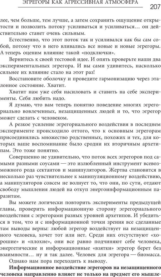 PDF. Эгрегоры человеческого мира. Логика и навыки взаимодействия. Верищагин Д. С. Страница 205. Читать онлайн