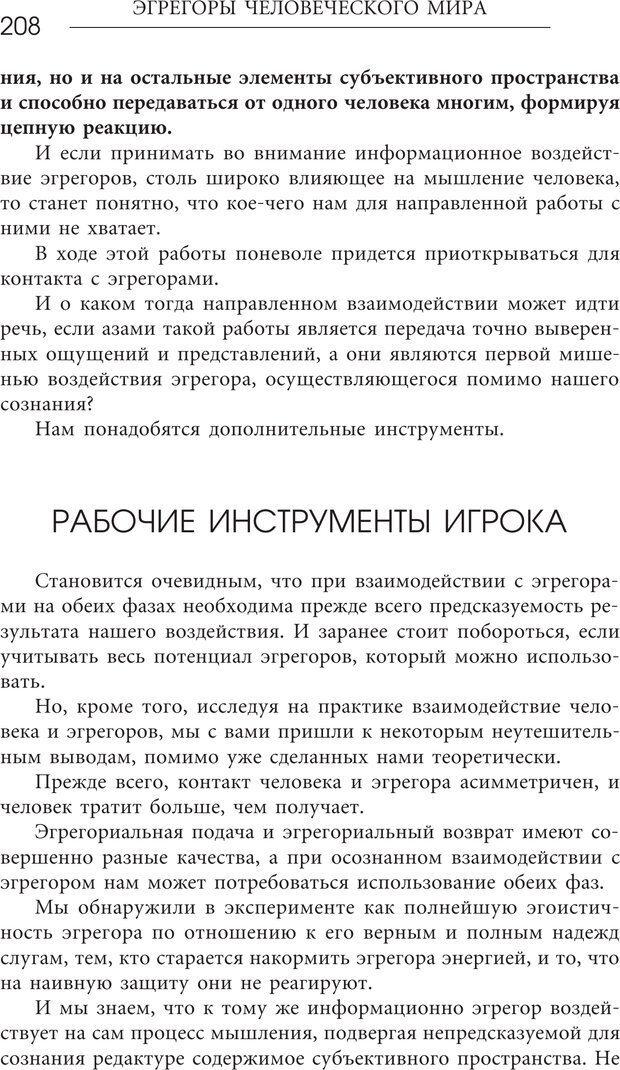 PDF. Эгрегоры человеческого мира. Логика и навыки взаимодействия. Верищагин Д. С. Страница 206. Читать онлайн