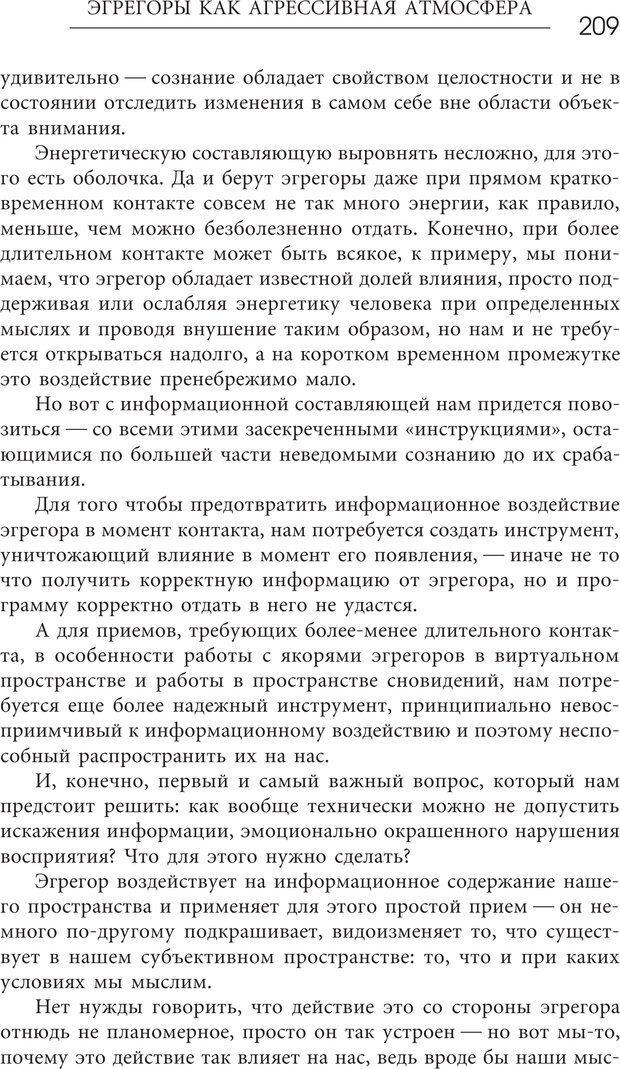 PDF. Эгрегоры человеческого мира. Логика и навыки взаимодействия. Верищагин Д. С. Страница 207. Читать онлайн