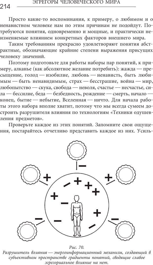 PDF. Эгрегоры человеческого мира. Логика и навыки взаимодействия. Верищагин Д. С. Страница 212. Читать онлайн