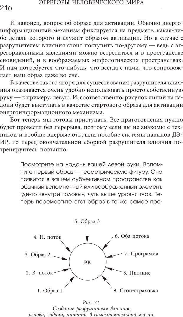 PDF. Эгрегоры человеческого мира. Логика и навыки взаимодействия. Верищагин Д. С. Страница 214. Читать онлайн