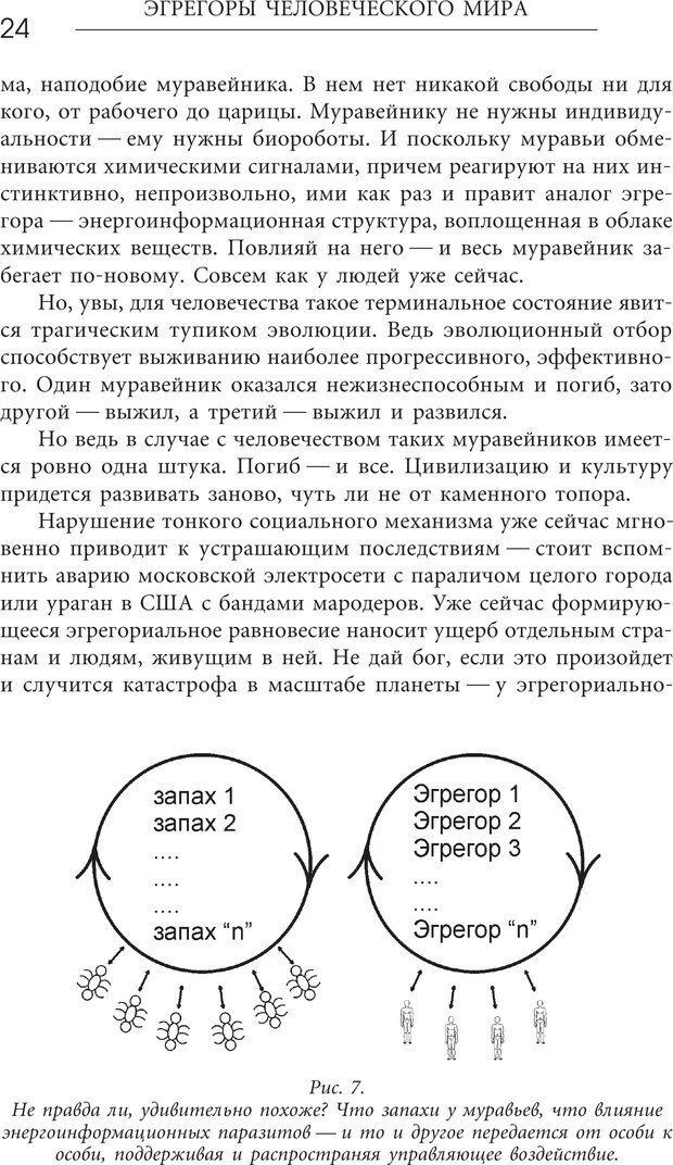 PDF. Эгрегоры человеческого мира. Логика и навыки взаимодействия. Верищагин Д. С. Страница 22. Читать онлайн