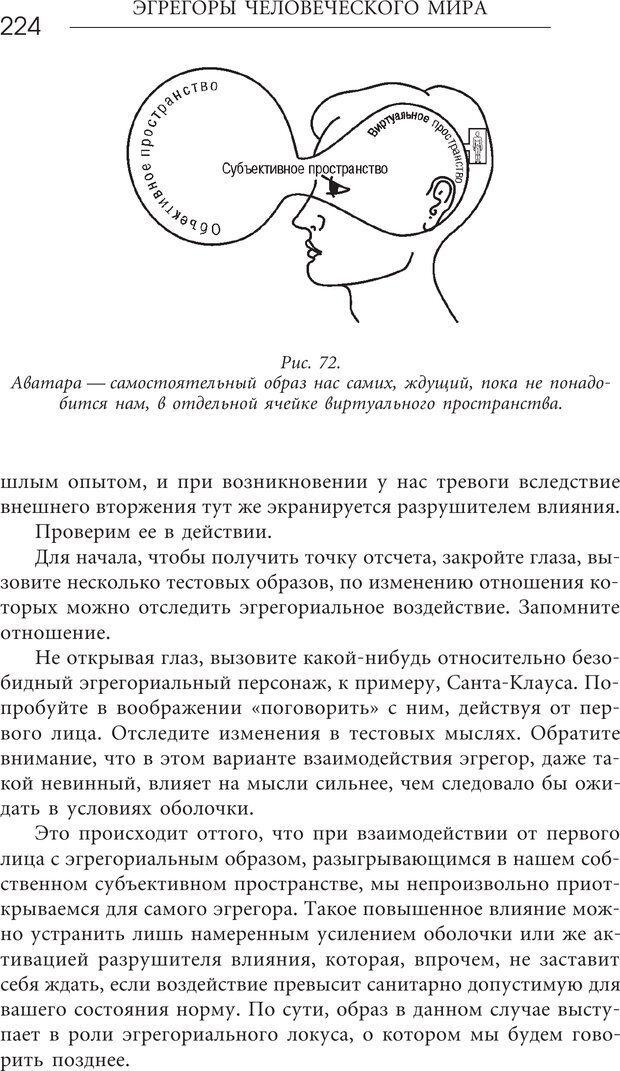 PDF. Эгрегоры человеческого мира. Логика и навыки взаимодействия. Верищагин Д. С. Страница 222. Читать онлайн