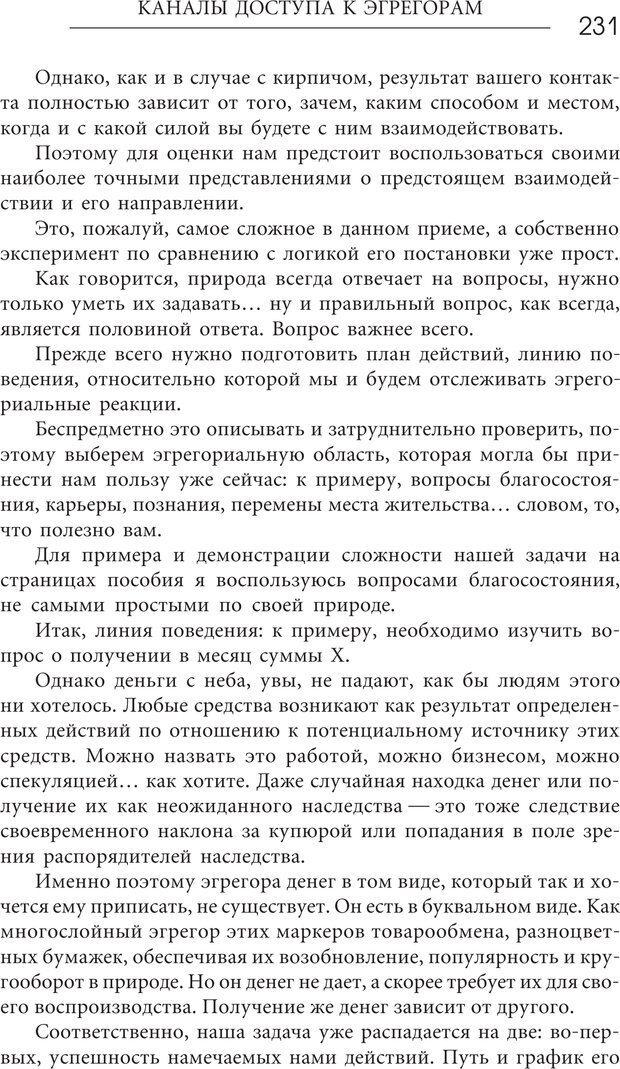 PDF. Эгрегоры человеческого мира. Логика и навыки взаимодействия. Верищагин Д. С. Страница 229. Читать онлайн