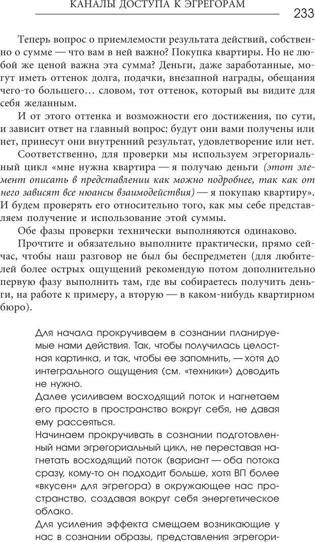 PDF. Эгрегоры человеческого мира. Логика и навыки взаимодействия. Верищагин Д. С. Страница 231. Читать онлайн