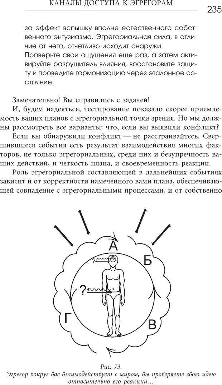 PDF. Эгрегоры человеческого мира. Логика и навыки взаимодействия. Верищагин Д. С. Страница 233. Читать онлайн