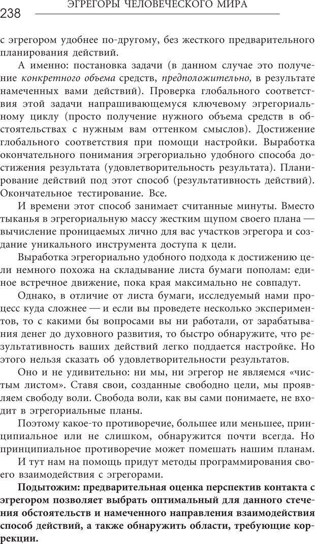 PDF. Эгрегоры человеческого мира. Логика и навыки взаимодействия. Верищагин Д. С. Страница 236. Читать онлайн