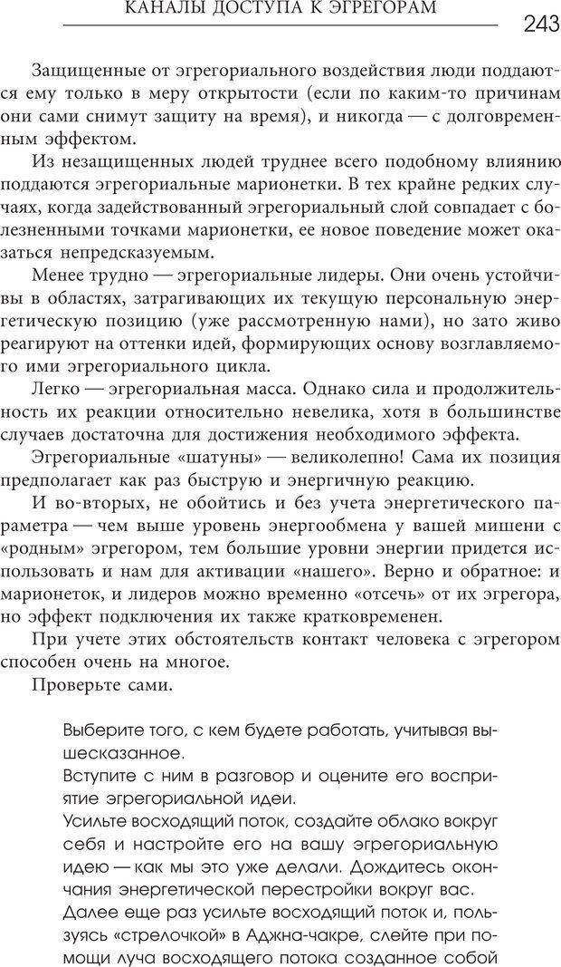 PDF. Эгрегоры человеческого мира. Логика и навыки взаимодействия. Верищагин Д. С. Страница 241. Читать онлайн