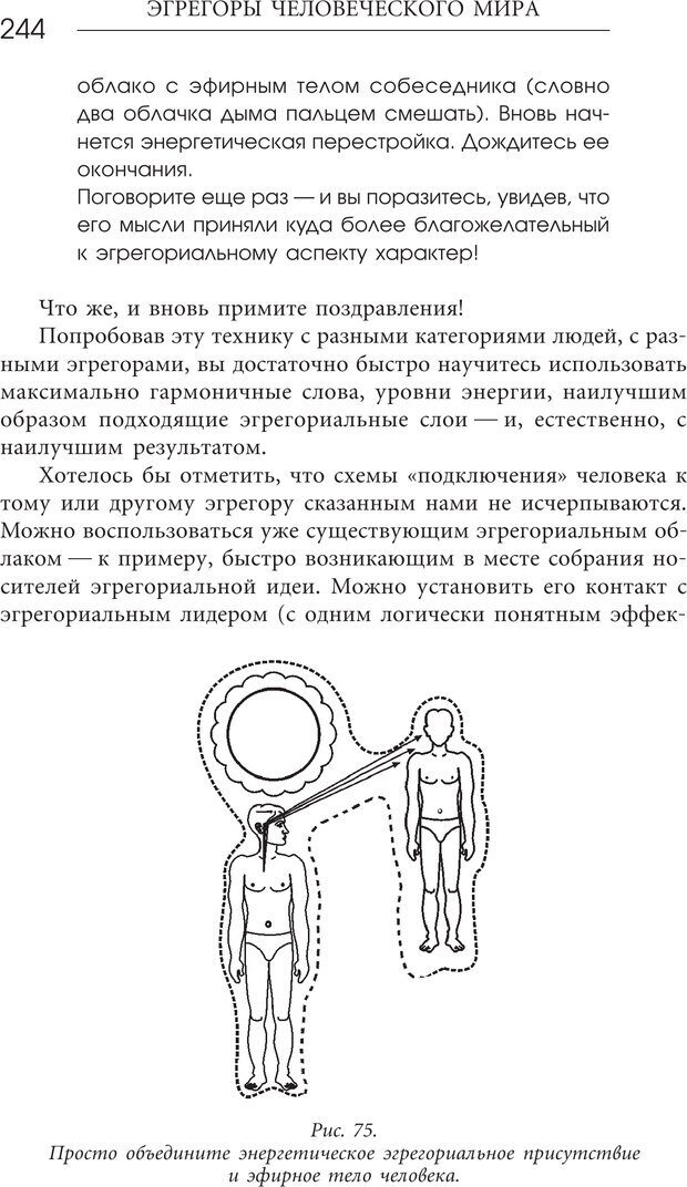 PDF. Эгрегоры человеческого мира. Логика и навыки взаимодействия. Верищагин Д. С. Страница 242. Читать онлайн