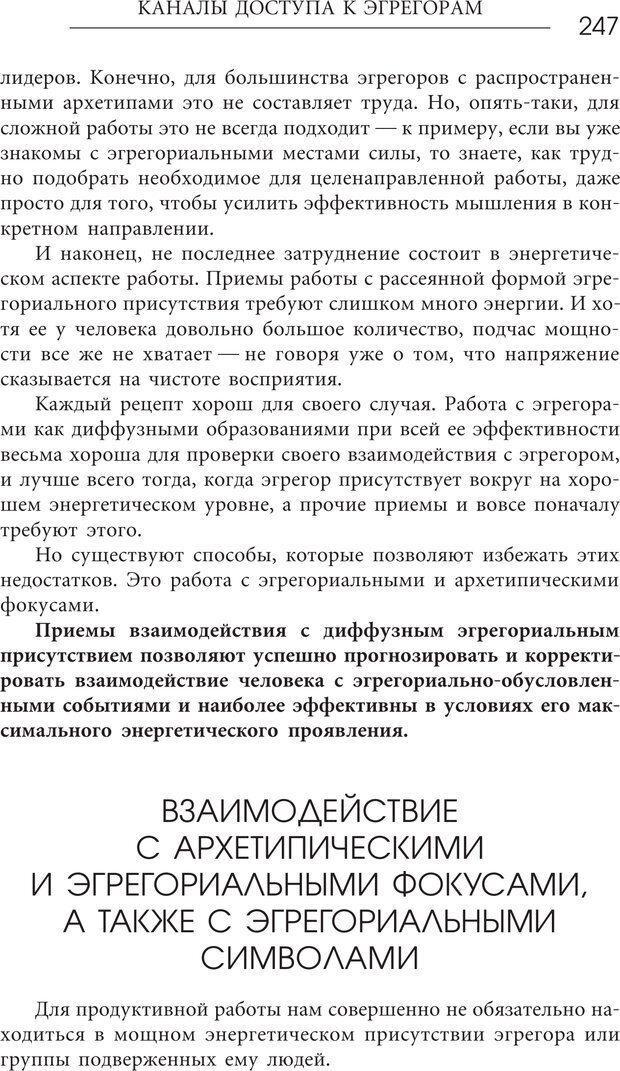 PDF. Эгрегоры человеческого мира. Логика и навыки взаимодействия. Верищагин Д. С. Страница 245. Читать онлайн