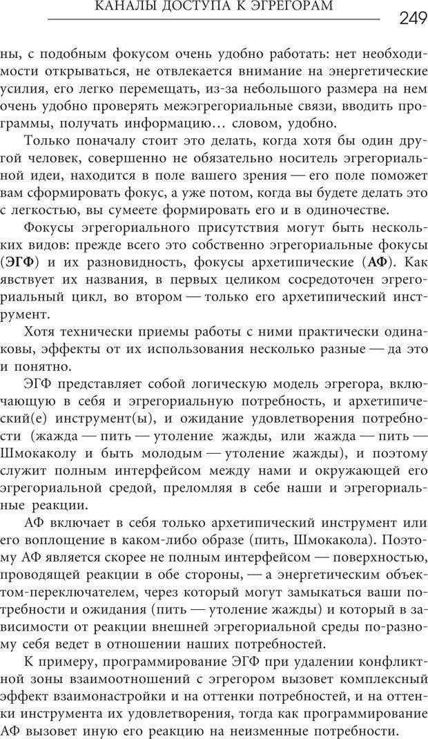 PDF. Эгрегоры человеческого мира. Логика и навыки взаимодействия. Верищагин Д. С. Страница 247. Читать онлайн