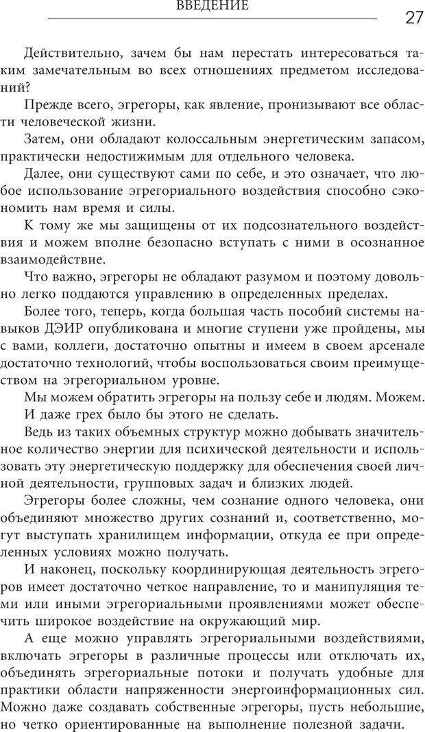 PDF. Эгрегоры человеческого мира. Логика и навыки взаимодействия. Верищагин Д. С. Страница 25. Читать онлайн