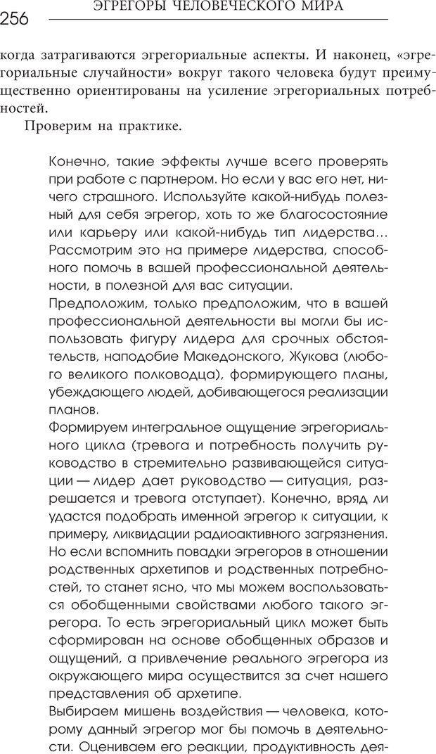 PDF. Эгрегоры человеческого мира. Логика и навыки взаимодействия. Верищагин Д. С. Страница 254. Читать онлайн