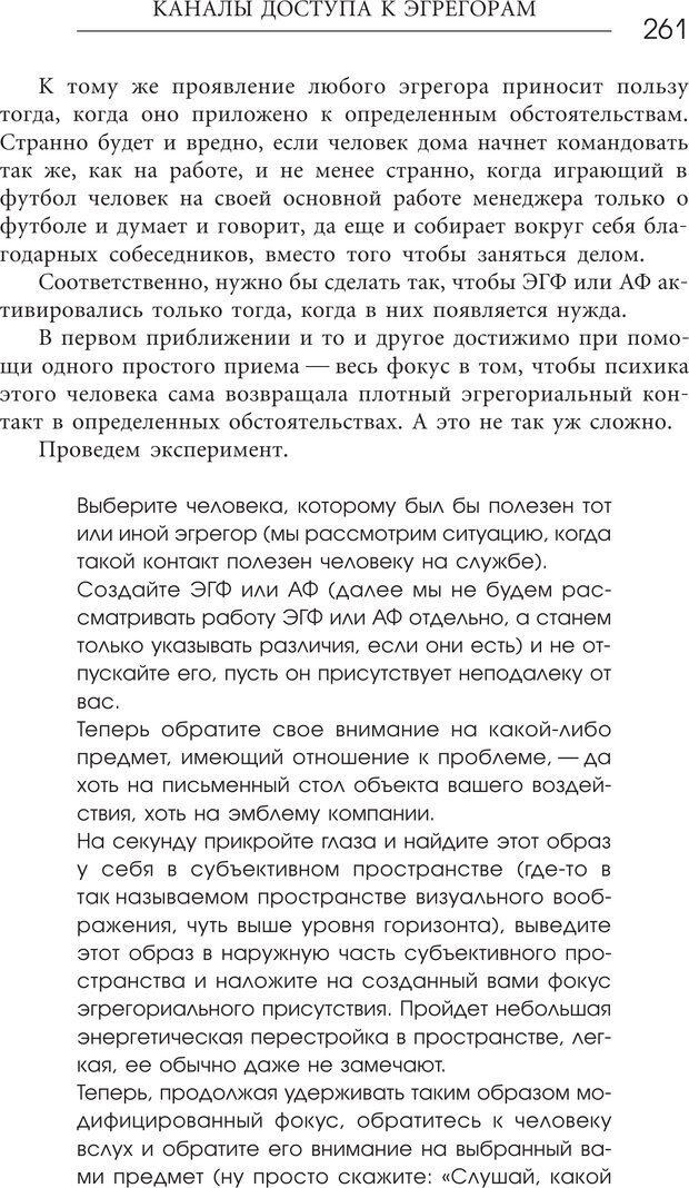 PDF. Эгрегоры человеческого мира. Логика и навыки взаимодействия. Верищагин Д. С. Страница 259. Читать онлайн