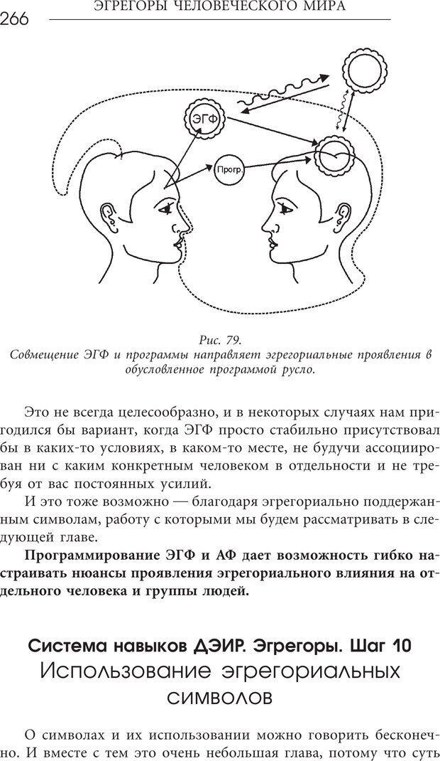 PDF. Эгрегоры человеческого мира. Логика и навыки взаимодействия. Верищагин Д. С. Страница 264. Читать онлайн