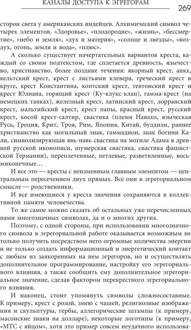 PDF. Эгрегоры человеческого мира. Логика и навыки взаимодействия. Верищагин Д. С. Страница 267. Читать онлайн
