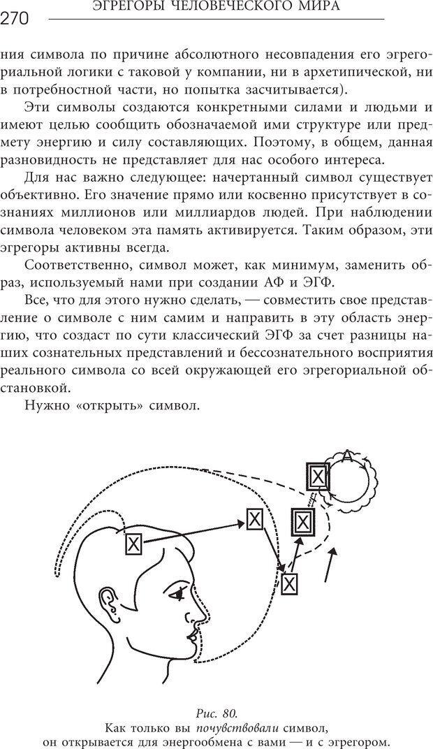 PDF. Эгрегоры человеческого мира. Логика и навыки взаимодействия. Верищагин Д. С. Страница 268. Читать онлайн