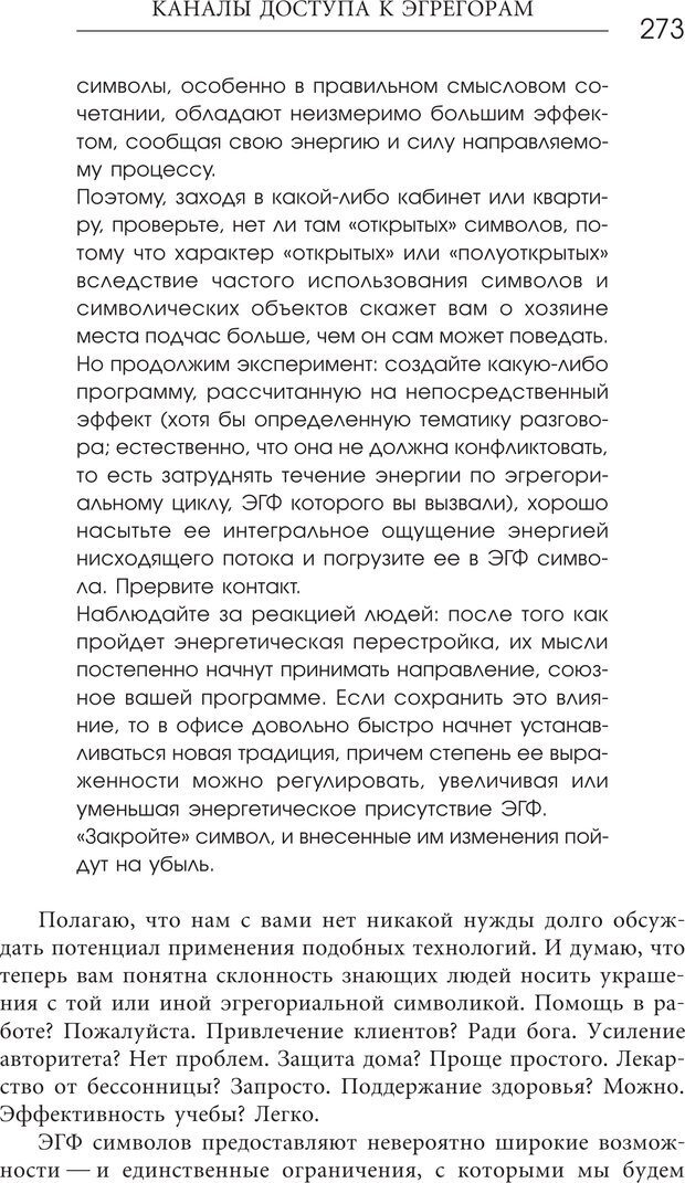 PDF. Эгрегоры человеческого мира. Логика и навыки взаимодействия. Верищагин Д. С. Страница 271. Читать онлайн
