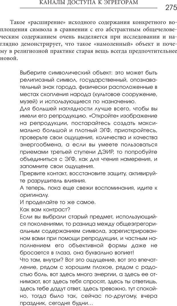 PDF. Эгрегоры человеческого мира. Логика и навыки взаимодействия. Верищагин Д. С. Страница 273. Читать онлайн