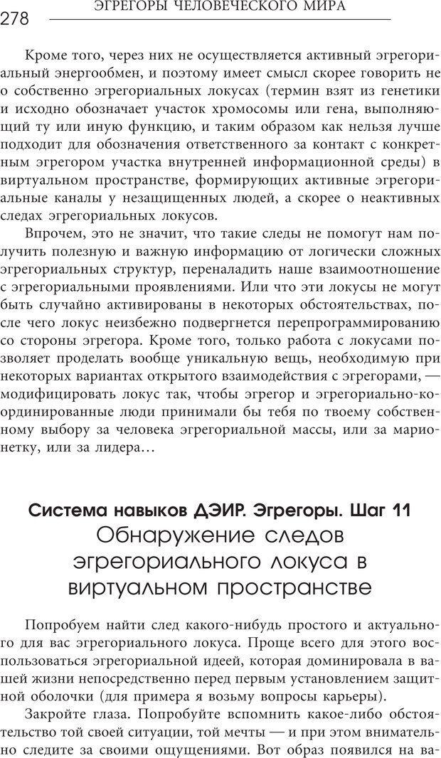 PDF. Эгрегоры человеческого мира. Логика и навыки взаимодействия. Верищагин Д. С. Страница 276. Читать онлайн