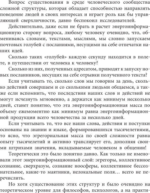 PDF. Эгрегоры человеческого мира. Логика и навыки взаимодействия. Верищагин Д. С. Страница 28. Читать онлайн
