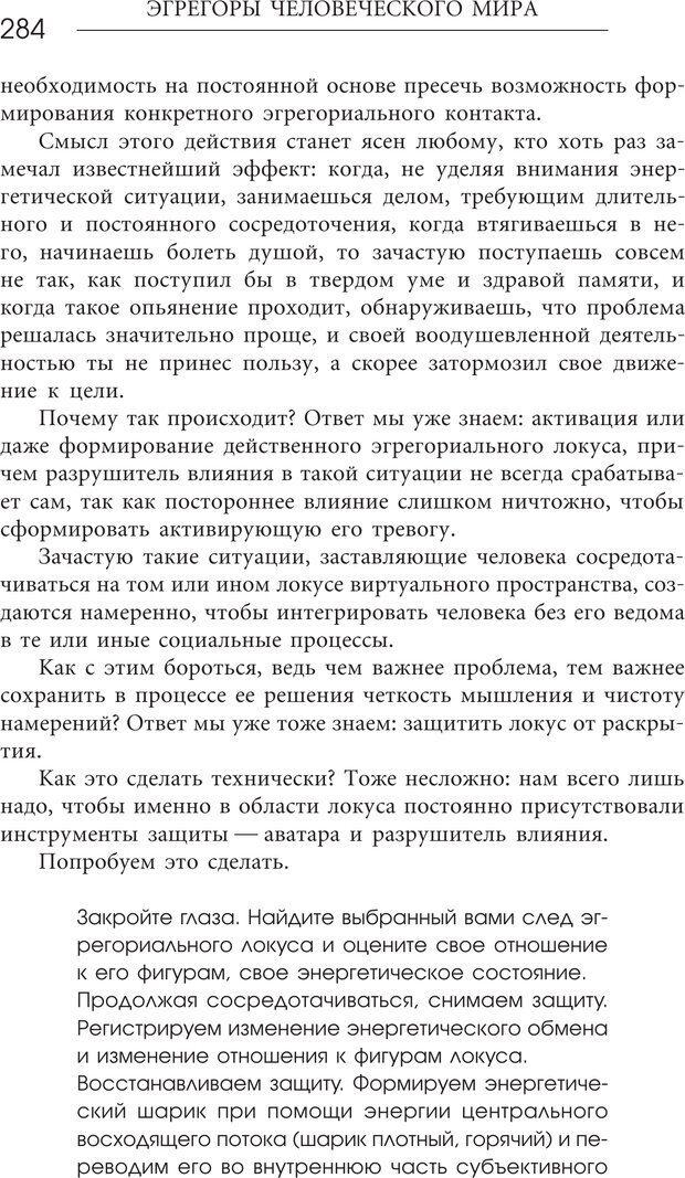 PDF. Эгрегоры человеческого мира. Логика и навыки взаимодействия. Верищагин Д. С. Страница 282. Читать онлайн