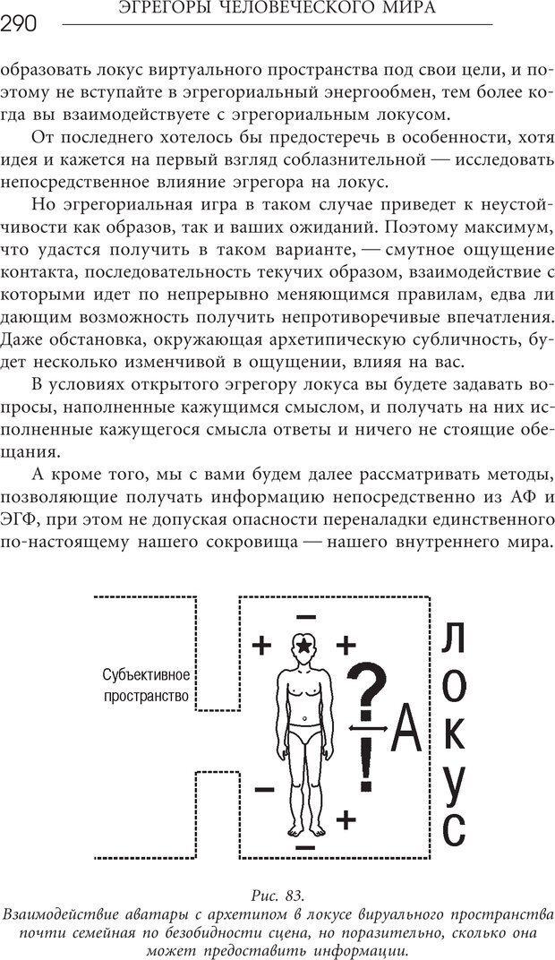 PDF. Эгрегоры человеческого мира. Логика и навыки взаимодействия. Верищагин Д. С. Страница 288. Читать онлайн