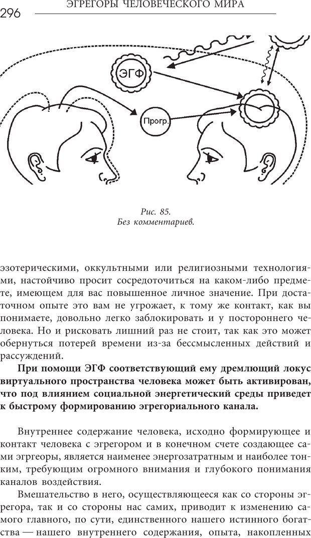 PDF. Эгрегоры человеческого мира. Логика и навыки взаимодействия. Верищагин Д. С. Страница 294. Читать онлайн