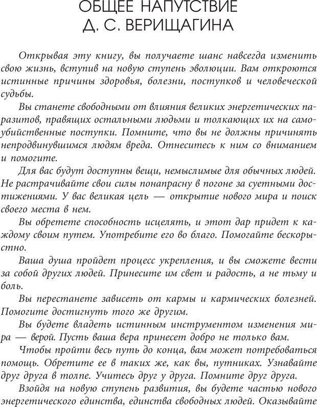 PDF. Эгрегоры человеческого мира. Логика и навыки взаимодействия. Верищагин Д. С. Страница 3. Читать онлайн