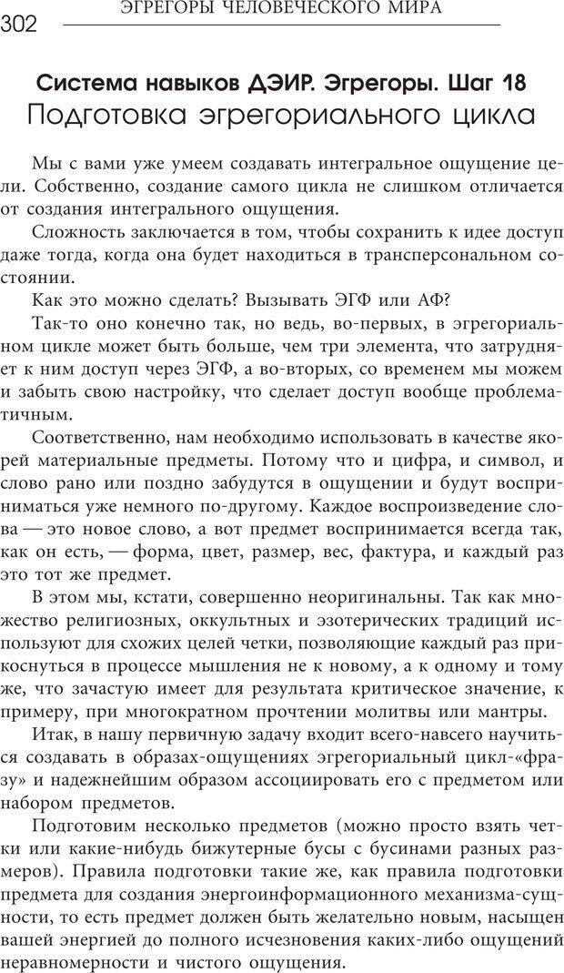 PDF. Эгрегоры человеческого мира. Логика и навыки взаимодействия. Верищагин Д. С. Страница 300. Читать онлайн
