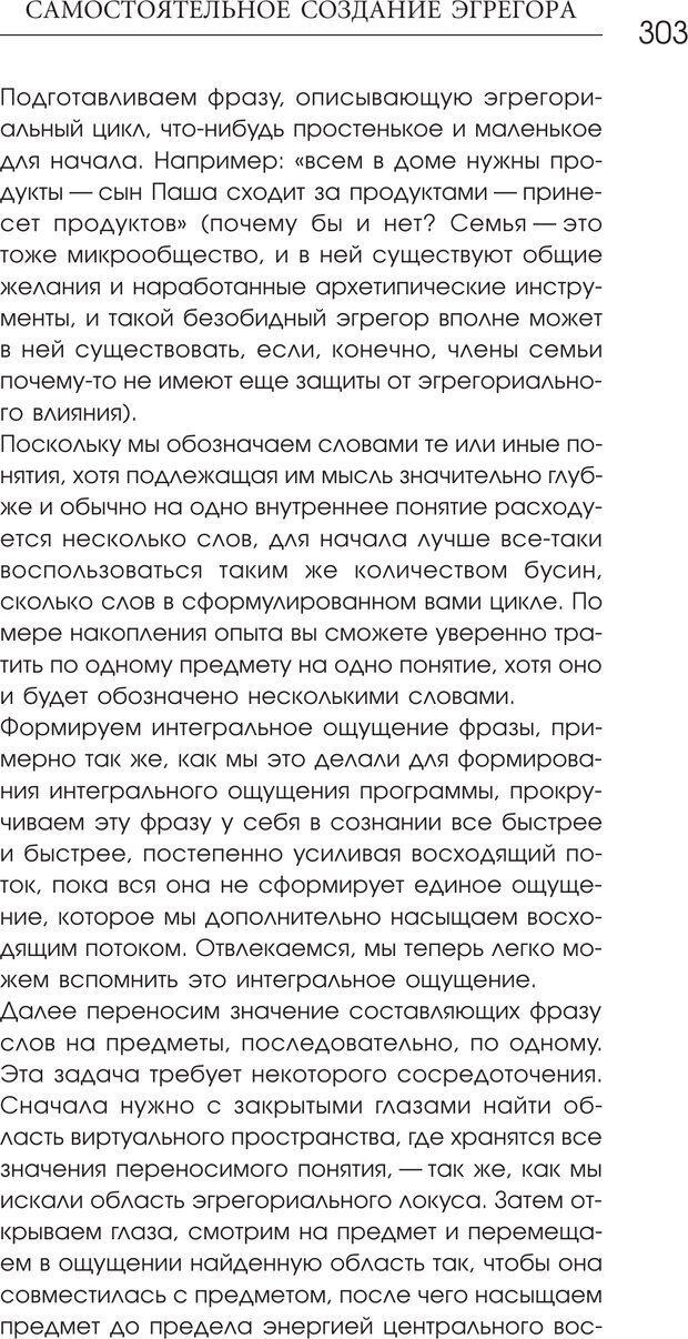 PDF. Эгрегоры человеческого мира. Логика и навыки взаимодействия. Верищагин Д. С. Страница 301. Читать онлайн