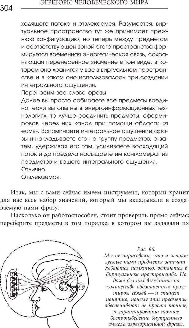 PDF. Эгрегоры человеческого мира. Логика и навыки взаимодействия. Верищагин Д. С. Страница 302. Читать онлайн
