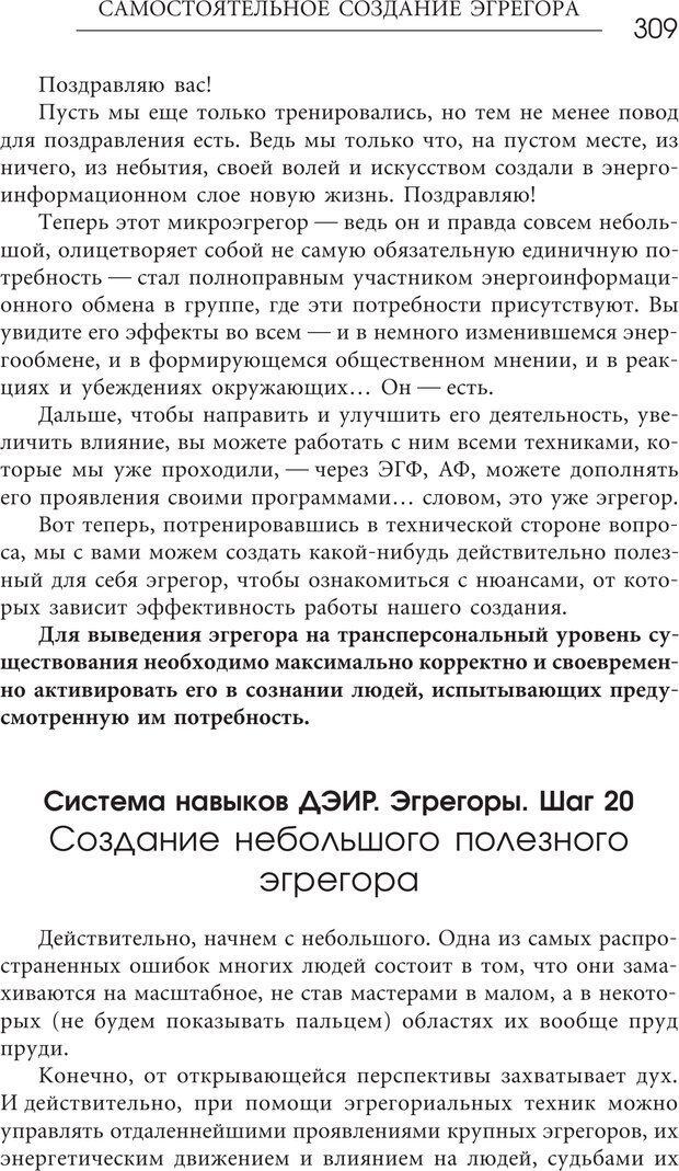 PDF. Эгрегоры человеческого мира. Логика и навыки взаимодействия. Верищагин Д. С. Страница 307. Читать онлайн