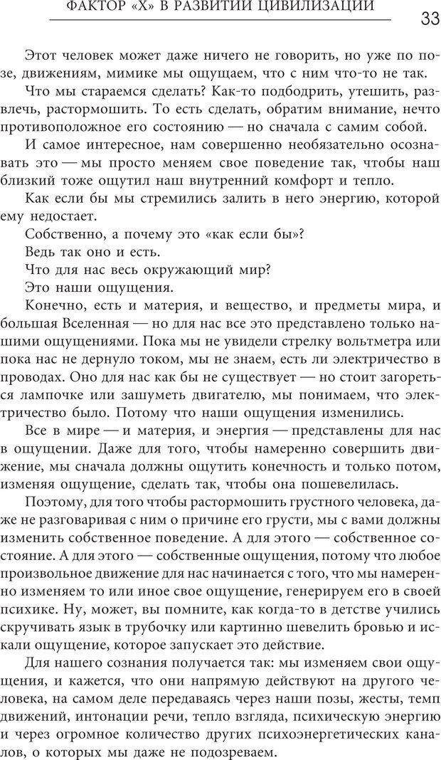 PDF. Эгрегоры человеческого мира. Логика и навыки взаимодействия. Верищагин Д. С. Страница 31. Читать онлайн