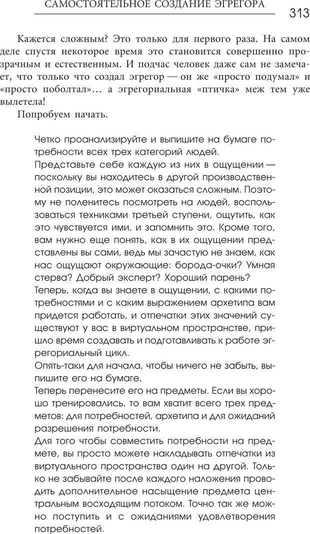 PDF. Эгрегоры человеческого мира. Логика и навыки взаимодействия. Верищагин Д. С. Страница 311. Читать онлайн