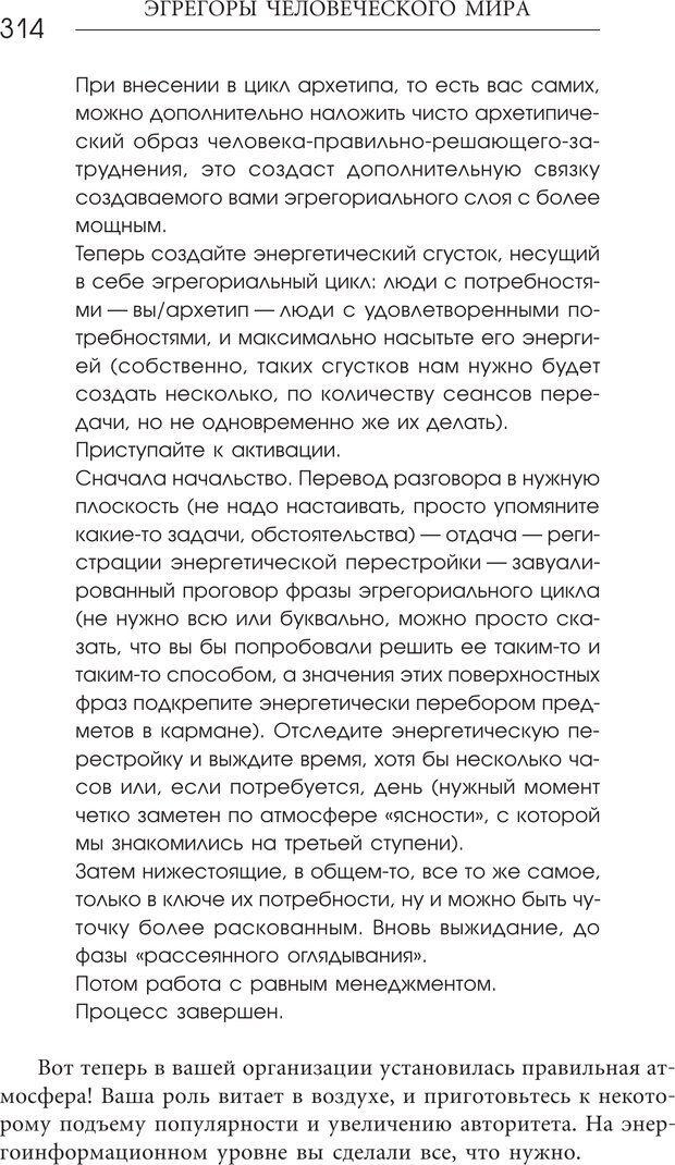 PDF. Эгрегоры человеческого мира. Логика и навыки взаимодействия. Верищагин Д. С. Страница 312. Читать онлайн