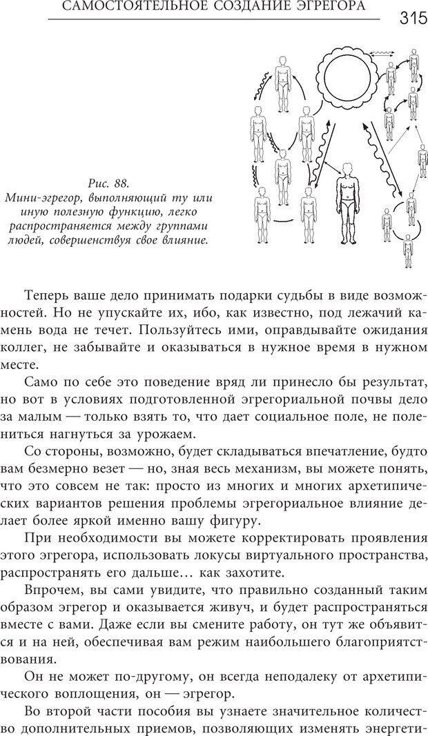 PDF. Эгрегоры человеческого мира. Логика и навыки взаимодействия. Верищагин Д. С. Страница 313. Читать онлайн