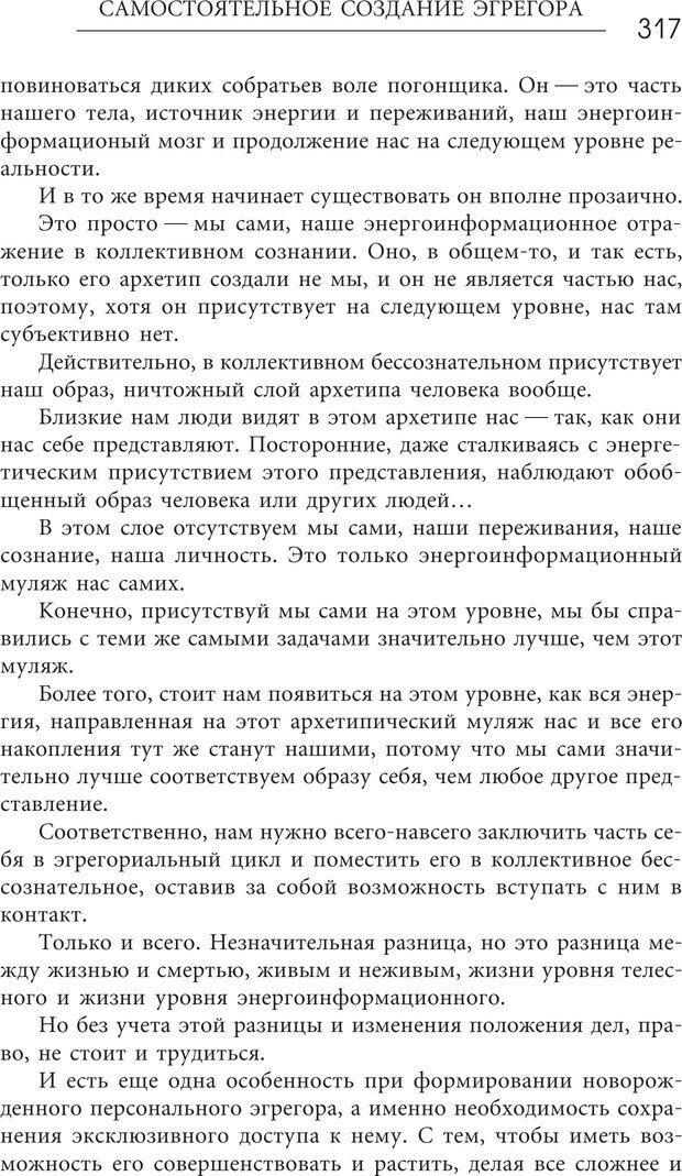 PDF. Эгрегоры человеческого мира. Логика и навыки взаимодействия. Верищагин Д. С. Страница 315. Читать онлайн