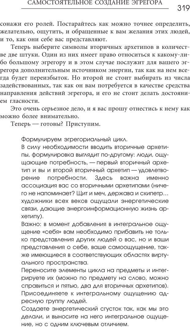 PDF. Эгрегоры человеческого мира. Логика и навыки взаимодействия. Верищагин Д. С. Страница 317. Читать онлайн