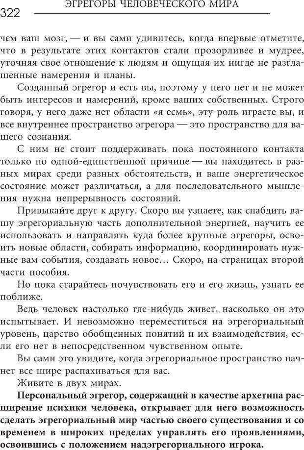 PDF. Эгрегоры человеческого мира. Логика и навыки взаимодействия. Верищагин Д. С. Страница 320. Читать онлайн