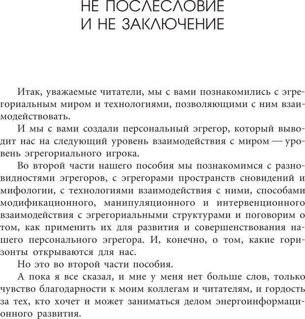 PDF. Эгрегоры человеческого мира. Логика и навыки взаимодействия. Верищагин Д. С. Страница 321. Читать онлайн