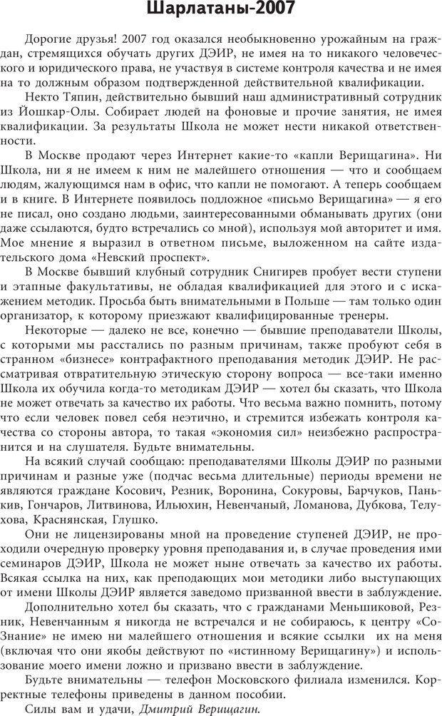 PDF. Эгрегоры человеческого мира. Логика и навыки взаимодействия. Верищагин Д. С. Страница 322. Читать онлайн