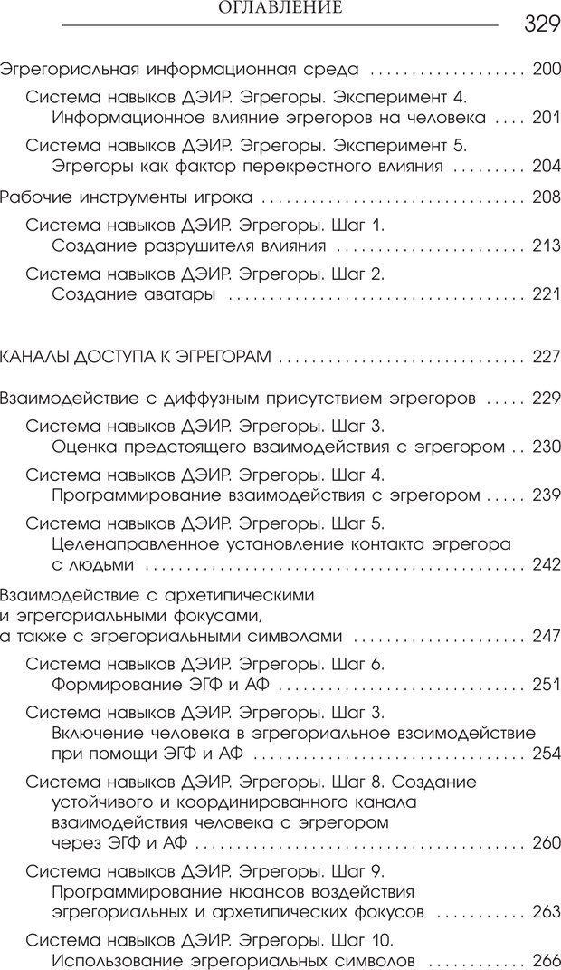 PDF. Эгрегоры человеческого мира. Логика и навыки взаимодействия. Верищагин Д. С. Страница 327. Читать онлайн