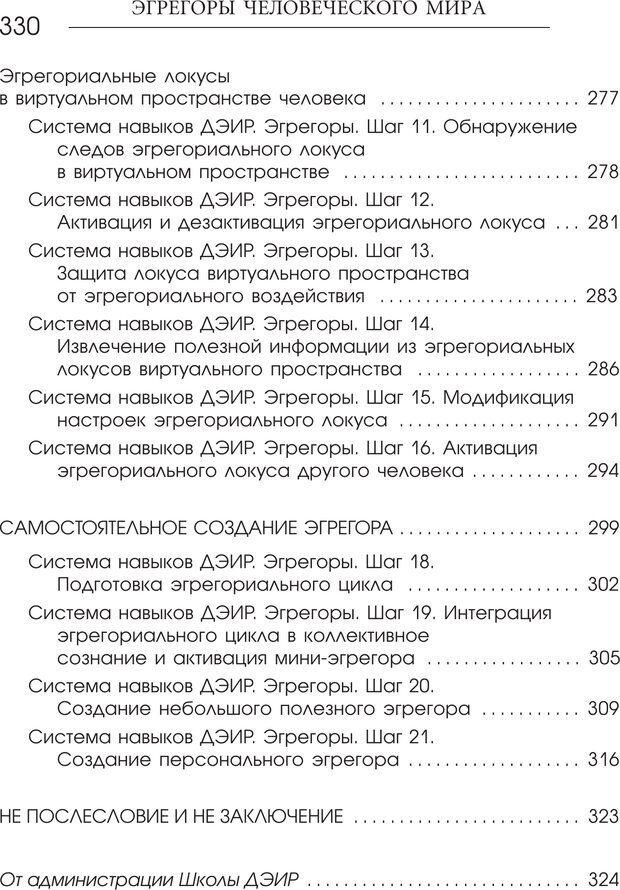 PDF. Эгрегоры человеческого мира. Логика и навыки взаимодействия. Верищагин Д. С. Страница 328. Читать онлайн