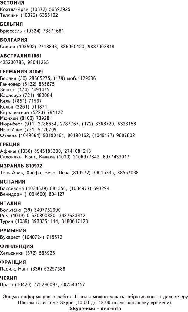 PDF. Эгрегоры человеческого мира. Логика и навыки взаимодействия. Верищагин Д. С. Страница 334. Читать онлайн